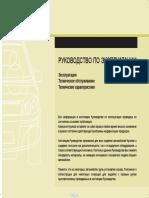vnx.su_i30.pdf