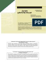 vnx.su_ix55.pdf