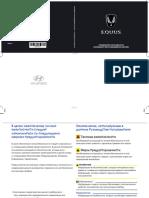 vnx.su_mul_equus.pdf