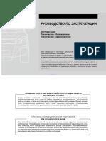 vnx.su_solaris.pdf