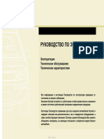 vnx.su_YF_Sonata.pdf