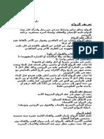 Guide Du Code de La Famille Version Arabe