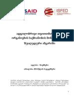 LSG Report Final -2014 GEO