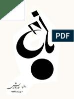 Baughe Darwish