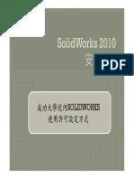 SolidWorks安裝說明