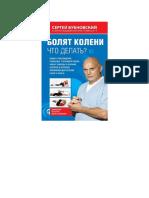 Bubnovskiyi S. Bolyat Koleni Chto Delat.a4