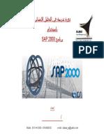SAP2000_4