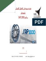 SAP2000_6 Solid Slab