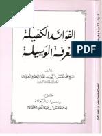 المختار ولد بونا-وسيلة السعادة-شرح الشيخ محمد الحسن الخديم
