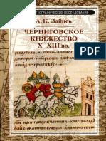Zaytsev a K - Chernigovskoe Knyazhestvo Kh-XIII