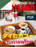 特集タイのカフェ