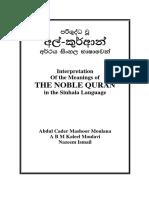 Sinhala_quran සිංහල කුරානය
