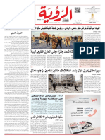 Alroya Newspaper 27-12-2015