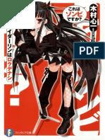 Kore wa Zombie Desu Ka? Volume 5
