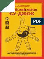 Су-джок_Богуш