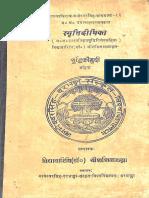 Smriti Deepika with Shuddhi Deepika - Shashi Nath Jha.pdf