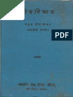 Digha Nikaya - Rahul Sanskrityayan_Part1.pdf