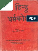 Hindu Dharamkosh_Part1.pdf