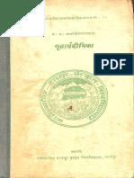 Gudartha Deepika  - Vam Deva Upadhyaya.pdf