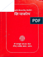 Kriya Kosha - Kavi Kishansingh_Part1.pdf