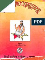 Markandeya Maha Purana - Kanhaiyya Lal Mishra_Part1.pdf