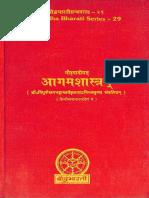 Agama Shastra oOf Acharya Gaudapada - Dr. Vidhu Shekhar Bhattacharya.pdf