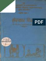 Sanskar Vigyan - P N Pattabhiram Shastri.pdf