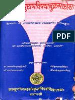 Vaman Puran Vishaya Anukramanika Kosha - Sampurnananda University_Part1.pdf
