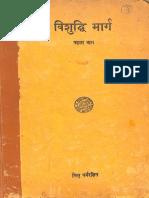Vishuddhi Marg I - Bhikshu Dharma Rakshit_Part1.pdf