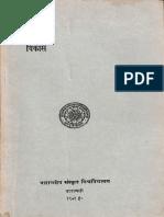 Bauddha Sadhana Ka Vikas - BHU.pdf