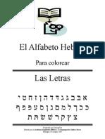 Alfabeto hebreo (prácticas para colorear)