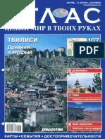 Atlas Tsely Mir v Tvoikh Rukakh 107