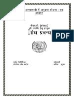 Paniniya_Ashtadhyayi_mein_anubandh_yojana_ek_adhyayan