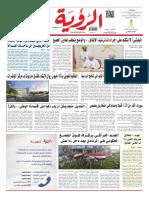 Alroya Newspaper29-12-2015