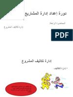 Lecture 4-5th Edition-rev 3