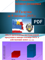 презентация 2015г.