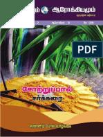 Amaidhiyum Aarokiyamum(Monthly Magazine)-May Month 2015