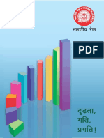Brochure Hindi 1 for Web Combined