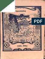 Hindi Book Sankshipt Yoga Vasistha by Gita Press