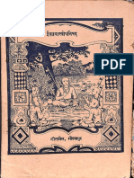 Ishavasya Upanishad with Hindi Translation - Gita Press Gorakhpur.pdf