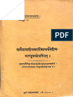 Mandukya Upanishad of Atharva Veda with Gaudpada Karika No 10 1910 - Anand Ashram Series_Part1.pdf