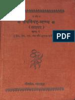 Upanishad Bhashya of Shankar on Isha Ken Kath Prashna Mundaka Vol I - Gita Press Gorakhpur_Part1.pdf