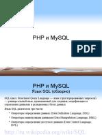 1. PHP и MySQL
