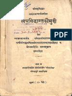 Laghu Siddhanta Kaumudi - Gita Press Gorakhpur.pdf