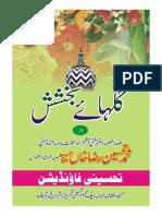 Gulhaye Bakhshish