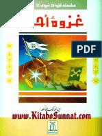 غزوہ احد-غزوہ احد.PDF