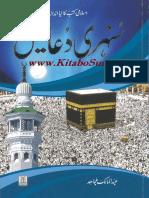 سنہری دعائیں-سنہری دعائیں.pdf