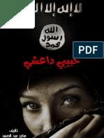 حبيبي داعشي ـ هاجر عبد الصمد