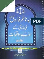 سیدنا عمر فاروق رضی اللہ عنہ کی زندگی کے سنہرے واقعات.pdf