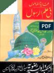 Ghayat Ul Mamool Fi Ilm Ul Rasool by Allama Faiz Ahmad Owaisi
